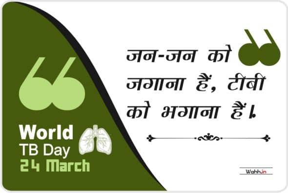 tuberculosis quotes in hindi