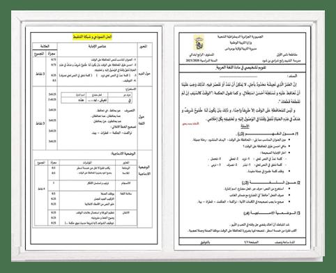 تقويم تشخيصي مع الحل في اللغة العربية للسنة الرابعة ابتدائي