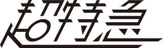 『超特急(BULLET TRAIN)』のロゴ、テキストバージョン