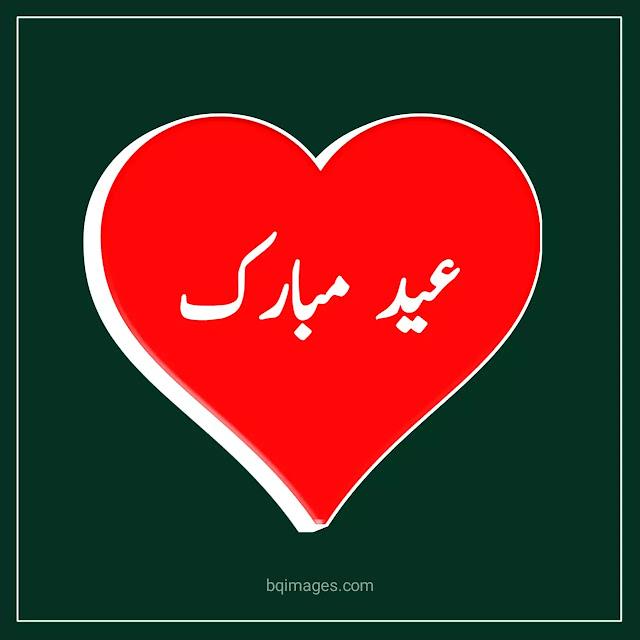 pic of eid ul adha