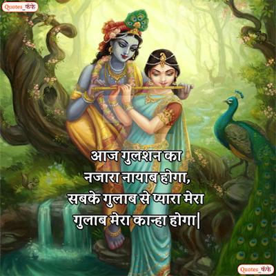 krishna message in hindi