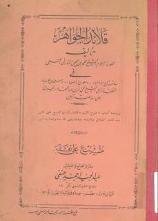 Kitab Manaqib Abdul Qadir Jaelani