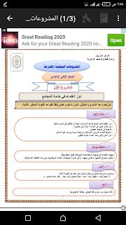 المشاريع البحثية المطلوبه من الصف الثاني الإعدادى ازهر