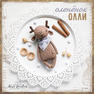 олень олли вязаный крючком игрушка детская deer ollie crocheted toy children