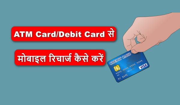 ATM Card से मोबाइल रिचार्ज कैसे करें - डेबिट कार्ड से रिचार्ज करने का तरीका