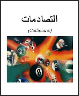 كتاب التصادمات في بعد وفي بعدين في الفيزياء pdf، شرح التصادم المرن وغير المرن في الفيزياء pdf، شرح لجميع أنواع التصادم