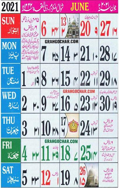 Urdu Calendar 2021 June