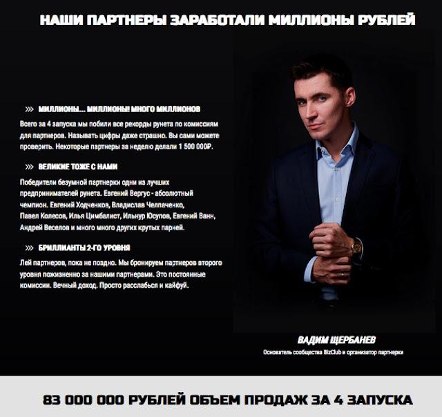 Приглашение Вадима Щербанева