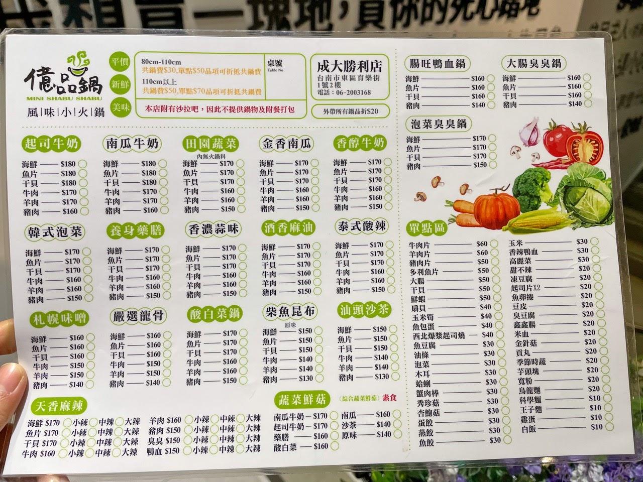 [台南][東區] 億品鍋-成大勝利店|文青風格高品質平價小火鍋|日式涼麵、豬油拌飯、生菜沙拉、甜點冰品吃到飽