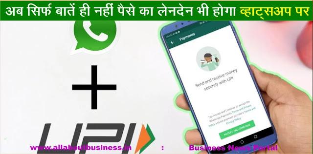 WHATSAPP-USERS-TOO-CAN-DO-UPI-PAYEMENTS-भारतीय-राष्ट्रीय-भुगतान-निगम-ने-दी-अनुमति