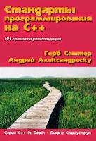 книга Саттера и Александреску «Стандарты программирования на С++. 101 правило и рекомендация»