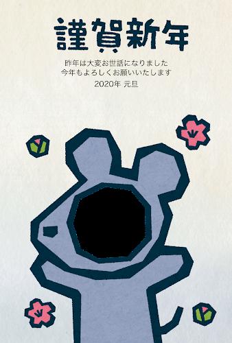 梅の花とネズミの版画年賀状(子年・写真フレーム)