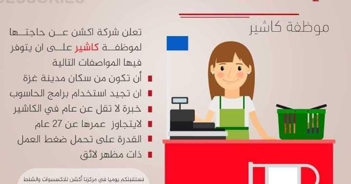 فرصة عمل مطلوب مدخل بيانات شركة كوكتيلات غزة