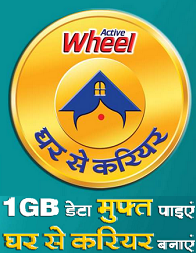 Active Wheel Jio Free Data: Get 1GB Free Data With Every Wheel Pack