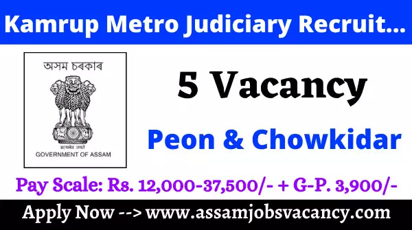 Kamrup Metro Judiciary Recruitment 2021