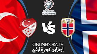 مشاهدة مباراة النرويج وتركيا بث مباشر اليوم 27-03-2021 في تصفيات كأس العالم