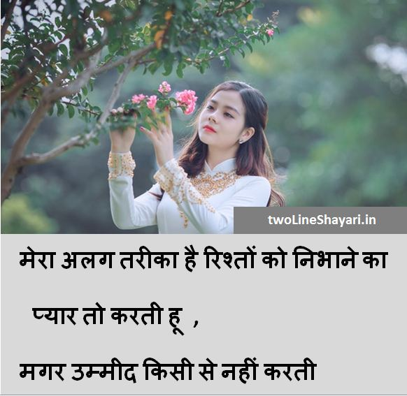 Latest Facebook Shayri in Hindi With Hd Iages