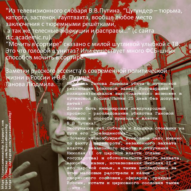 В.В.Путин - Цитаты из телевизионного словаря...