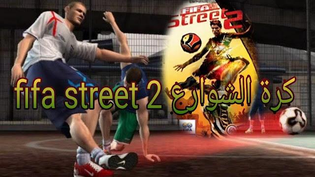 تحميل لعبة فيفا ستريت fifa street 2 كرة قدم الشوارع للكمبيوتر برابط مباشر