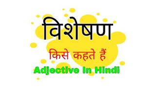 Adjectives in Hindi - विशेषण किसे कहते हैं / Visheshan Kise Kahate Hain