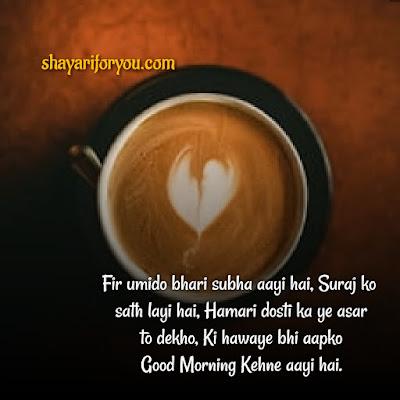 Best Good morning shayari / shayari photo/ shayari image