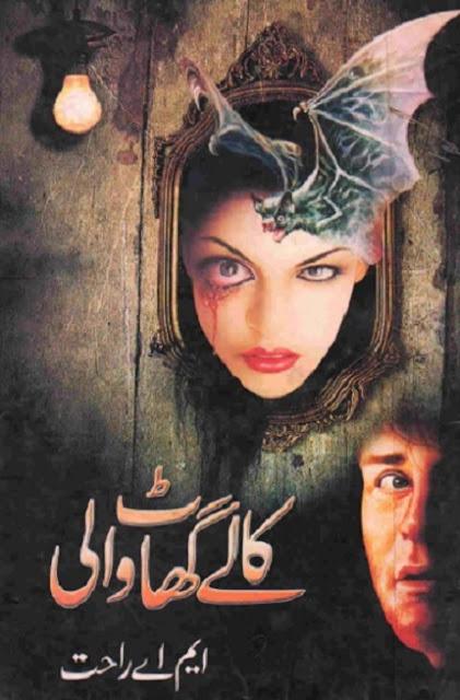 kale-ghaat-wali-novel-pdf-download