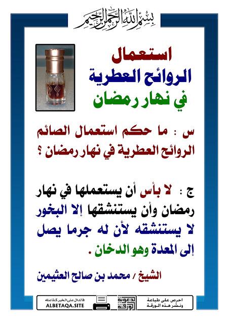 حكم استعمال الروائح العطرية في نهار رمضان نور الهدي القران