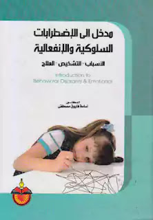 كتاب مدخل إلى الإضطرابات السلوكية و الإنفعالية pdf