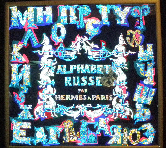 Alphabet Russe (Русский Алфавит). 2006 год, художник Evgenia Miroshnichenko