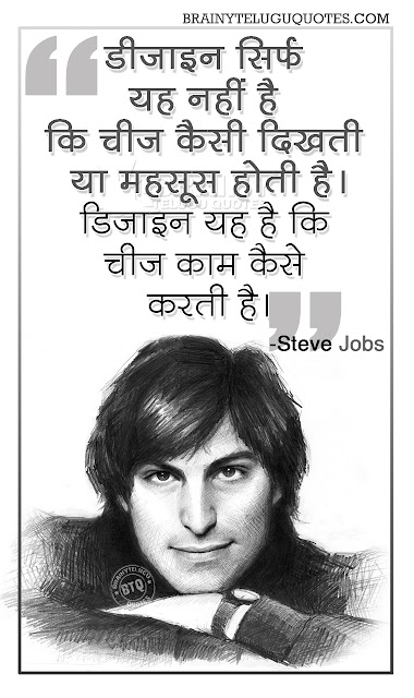 hindi steve jobs motivational thoughts, life changing words by steve jobs, steve jobs hd wallpapers free download