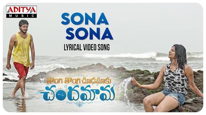 sona sona song lyrics - Tongi Tongi chudamaku chandamama