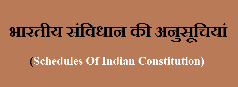 भारतीय संविधान की अनुसूचियां, Schedules Of Indian Constitution