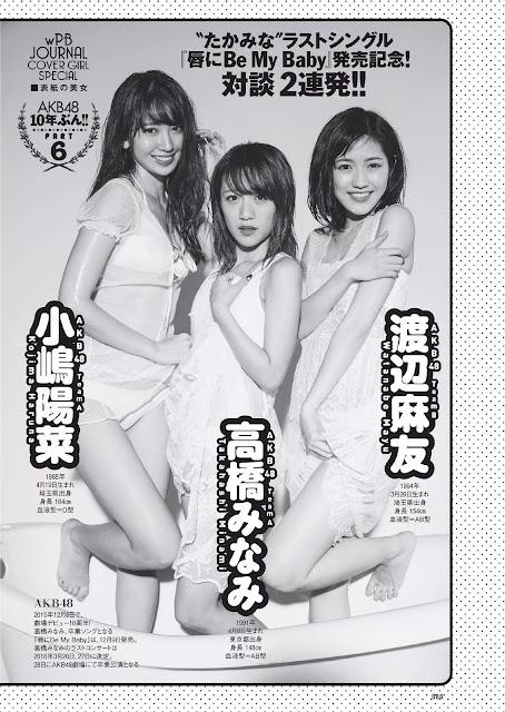 AKB48 Weekly Playboy 週刊プレイボーイ Dec 2015 Photos 9