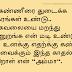 Tamil Kavithai   Amma Kavithai