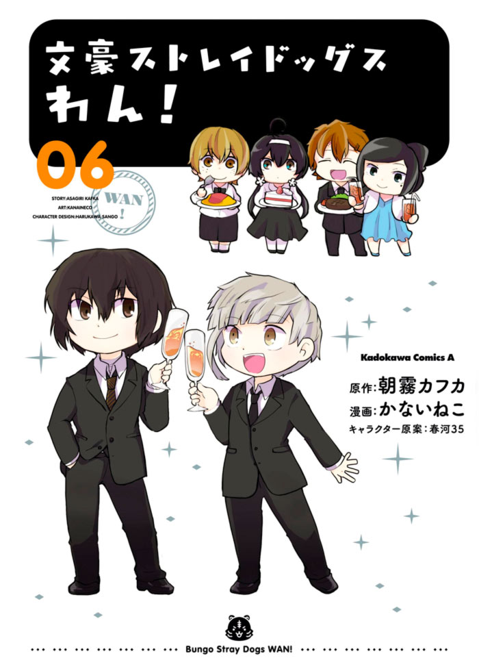 Bungou Stray Dogs Wan manga - Neko Kanai