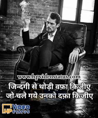 Best Hindi Sad Shayari, Latest Emotional Shayari, New Painful Quotes
