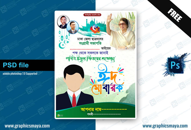 Eid Poster Design Template PSD Free Download (06)