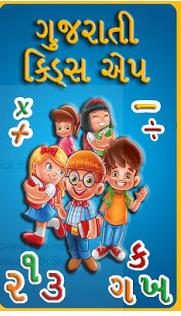 Latest Gujarati kids Learning App | Useful App Tech 2020