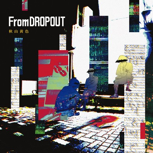 秋山黄色 - From DROPOUT