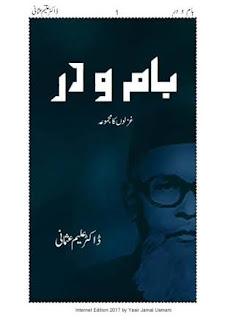 Bam-o-Dar A collection of Ghazal Dr. Aleem Usmani.pdf