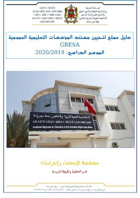 دليل عملي لتحيين مستند المؤسسات التعليمية العمومية Gresa للموسم الدراسي2019/2020