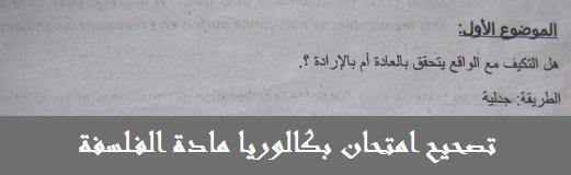 التصحيح المقترح لإمتحان شهادة بكالوريا دورة جوان 2013 مادة الفلسفة IMG_0300.JPG