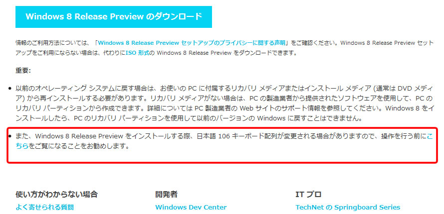 Windows 8 Release Previewで日本語 106 キーボード配列が変更される現象を再現、修正してみた -1