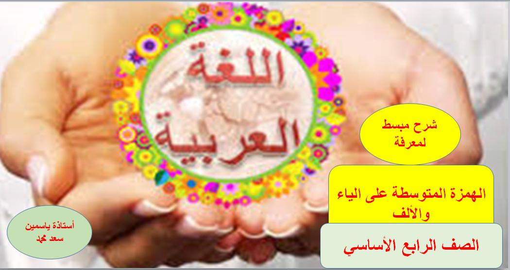 اللغة العربية ورقة عمل 1