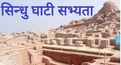 sindhu ghati sabhyata, indus valley civilisation
