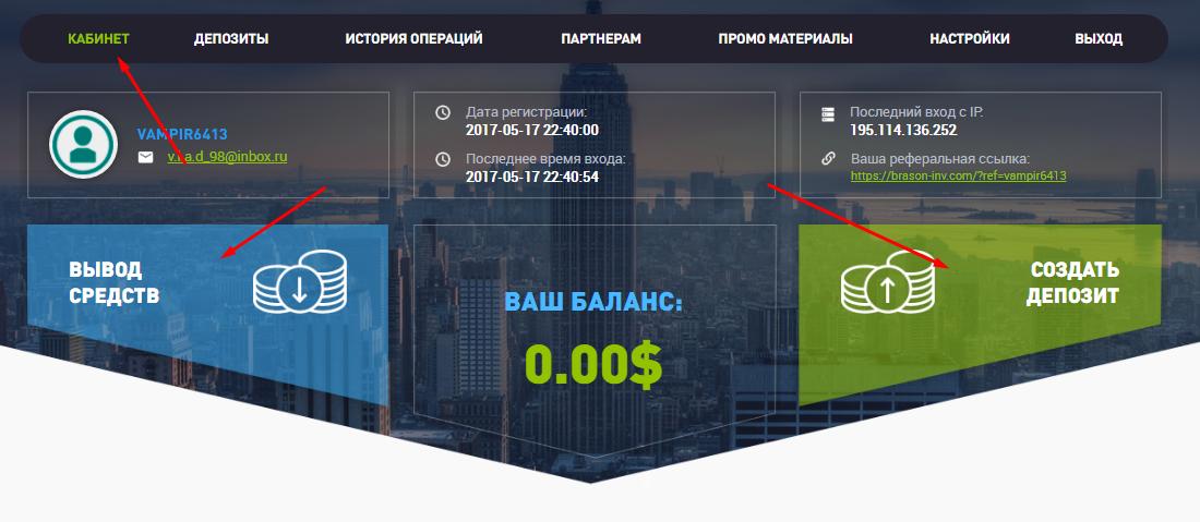 Регистрация в Brason Investment 3