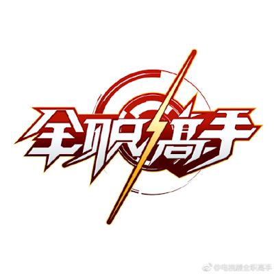 The King's Avatar Live Action Logo
