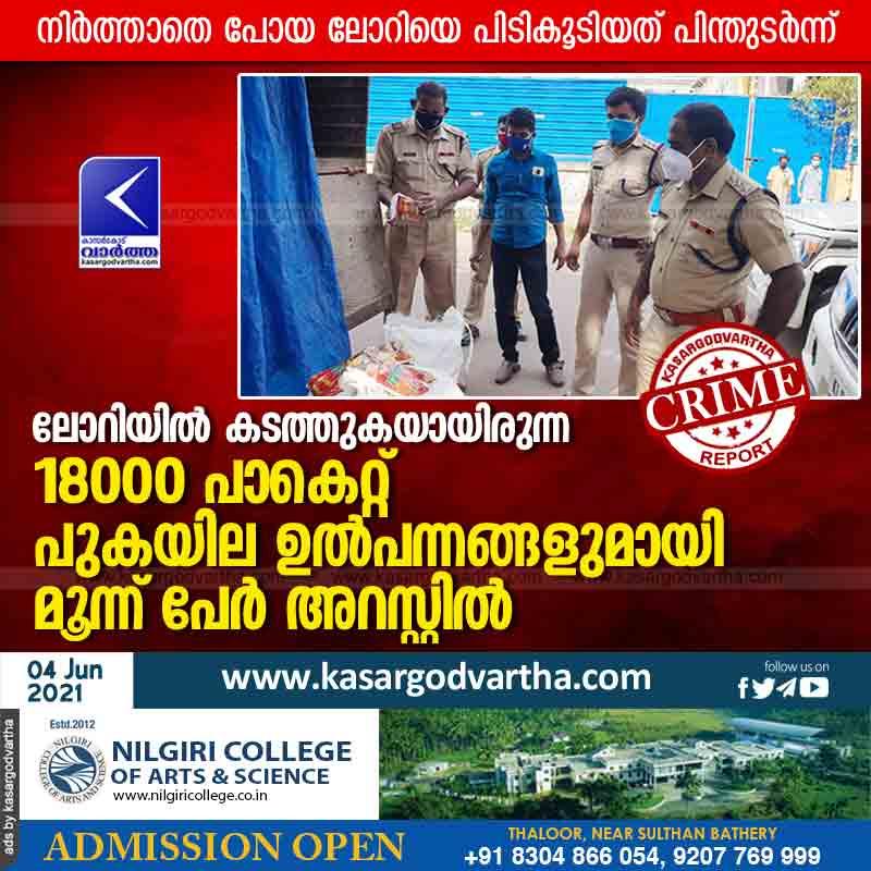 News, Kerala, Kasaragod, Top-Headlines, Police, Arrest, Vidya Nagar, DYSP, ASI, CI, Lorry, Lockdown, Kerala, Karnataka, Three arrested with 18,000 packets of tobacco products.