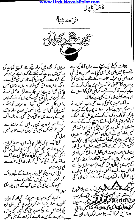 Tere liye hai mera dil by Farhat Ishtiaq