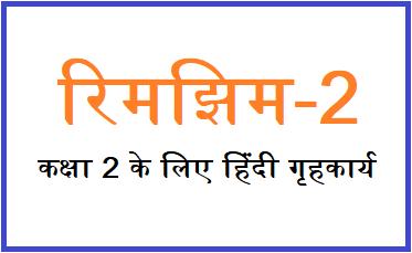 रिमझिम - 2, कक्षा 2 हिंदी होमवर्क (Rimjhim Class 2)